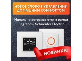 Новые терморегуляторы уже в продаже